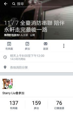 為向不幸殉職的林永軒致敬,警專同期同學透過臉書發起鳴笛送行。記者徐白櫻/翻攝