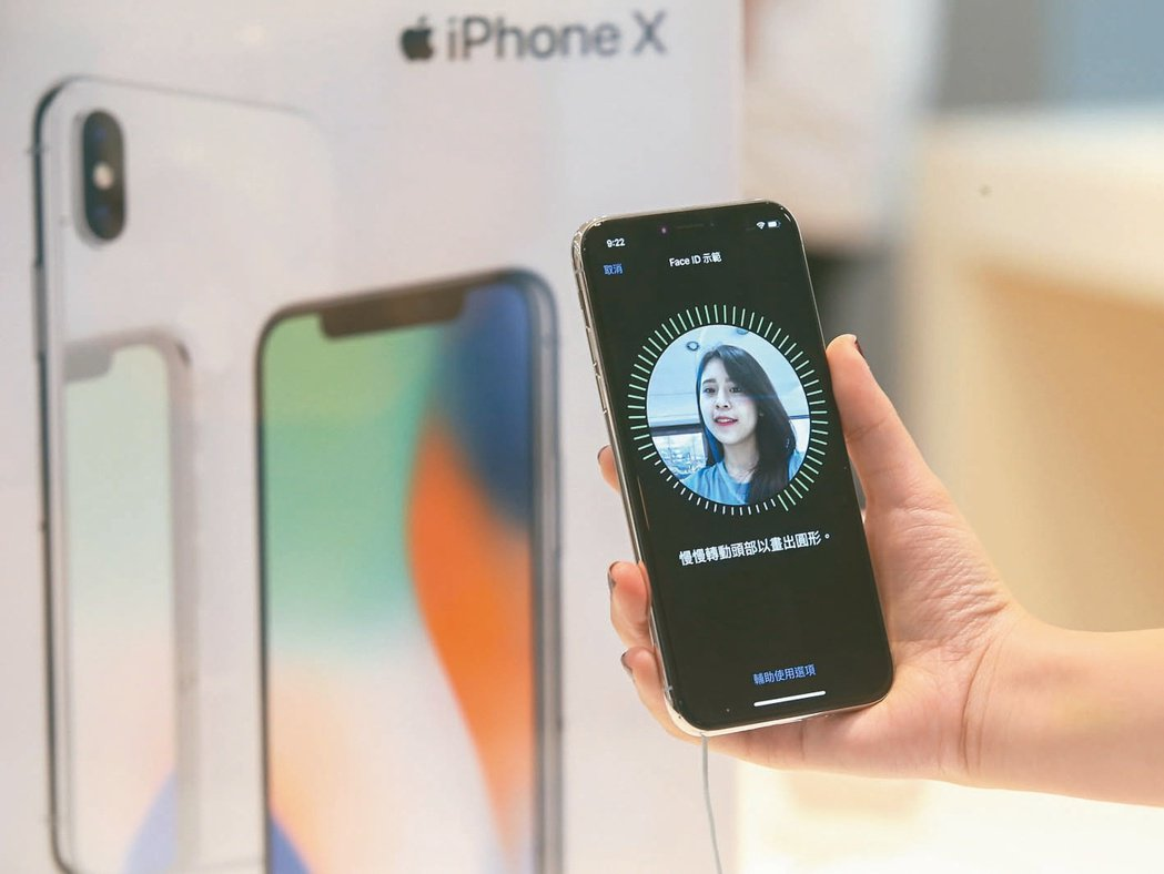 iPhone X開賣,Face ID臉部辨識解鎖是主要賣點之一。 報系資料照