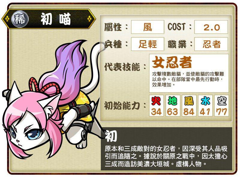 ▲稀卡「初喵」代表技能「女忍者」。