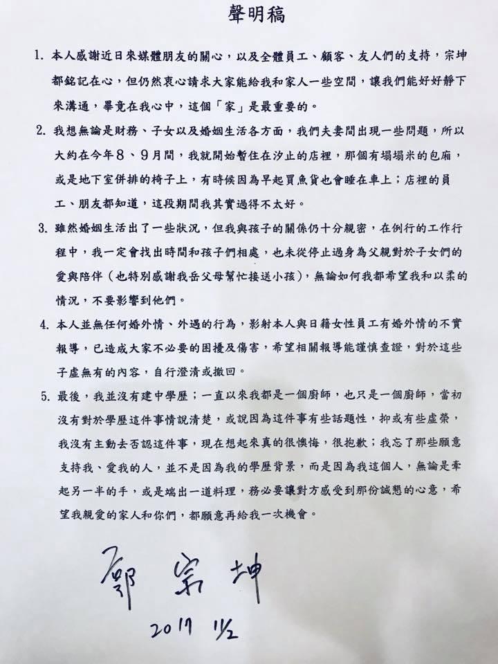 郭宗坤在聲明稿中坦言學歷是假的。圖/聯合報系資料照
