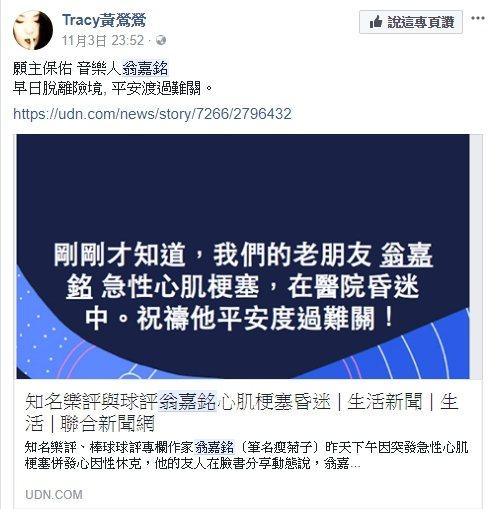 黃鶯鶯在臉書為音樂人翁嘉銘祈福。圖/摘自臉書