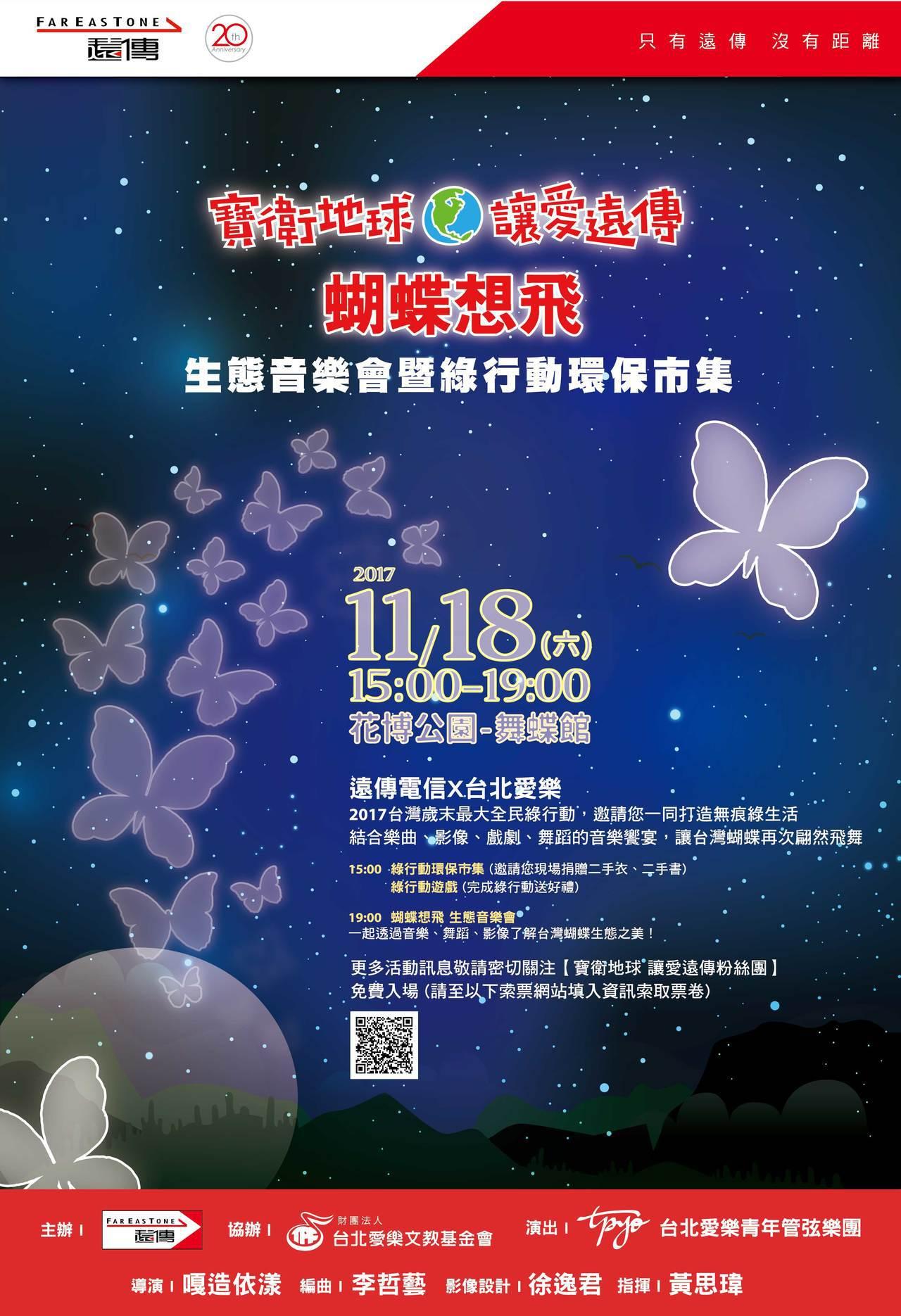 遠傳電信、台北愛樂將於11月18日舉辦「蝴蝶想飛」生態音樂會暨綠行動環保市集,即...