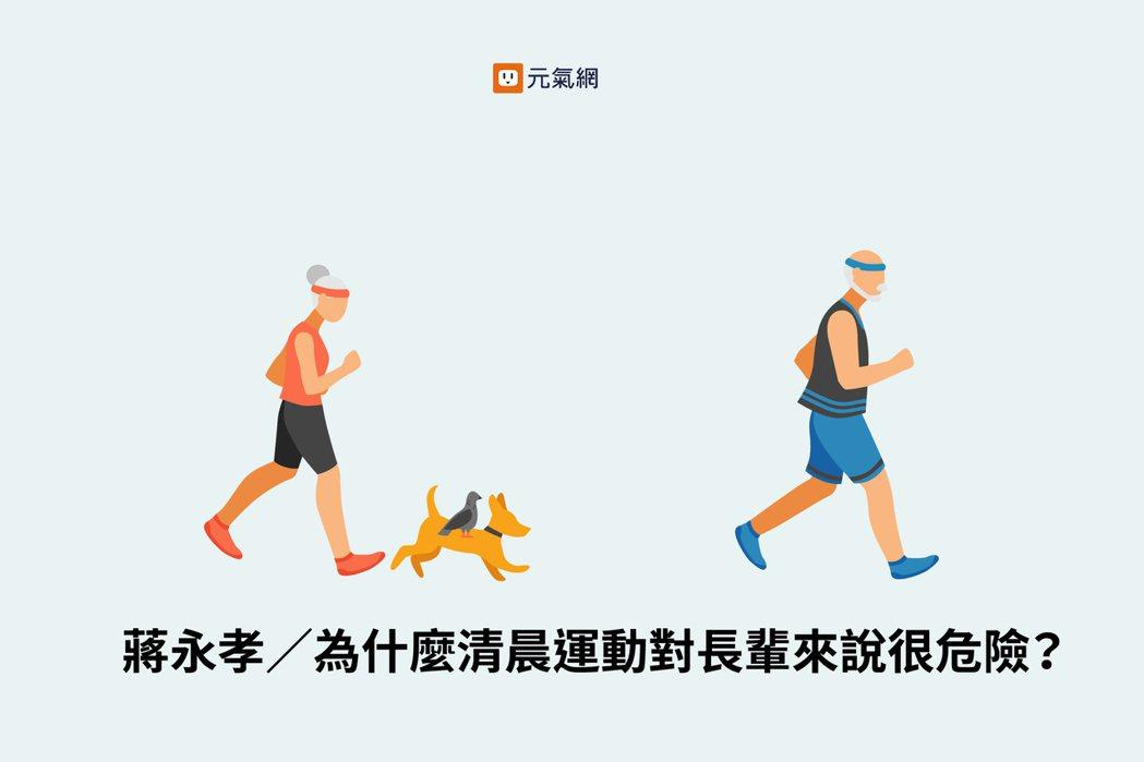 為什麼清晨運動對長輩來說很危險?