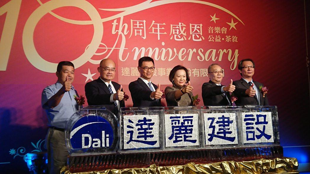 達麗建設董事長謝志長(左三)在10周年感恩音樂會中表示,下個10年,公司持續朝永...