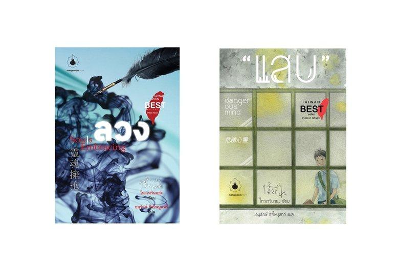 泰國譯者王道明出版的泰文版侯文詠書籍。 圖/mangmoom book