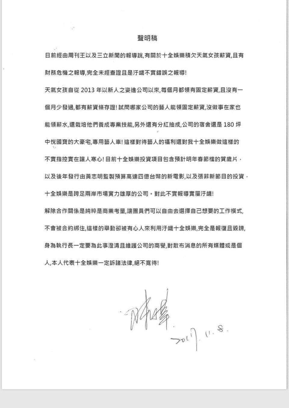 陳國華發聲明稿指稱外界報導不實  圖/十全娛樂提供