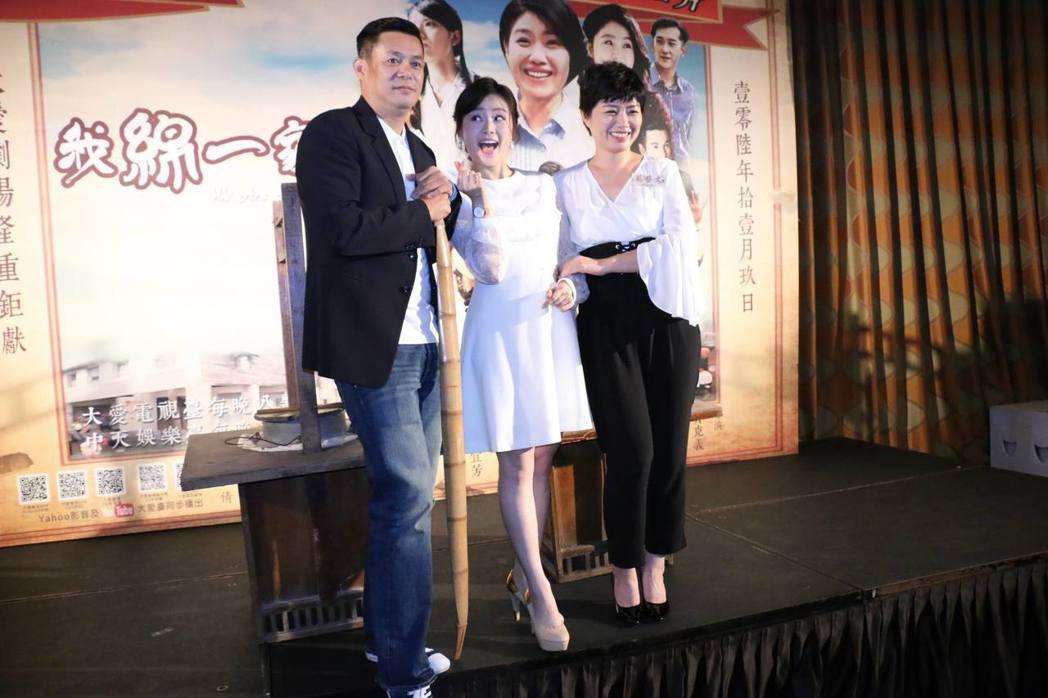 汪建民(左起)楊小黎和嚴藝文出席「我綿一家人」記者會。  圖/中天提供