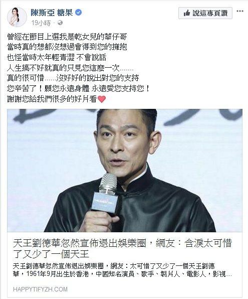 圖/擷自斯亞臉書