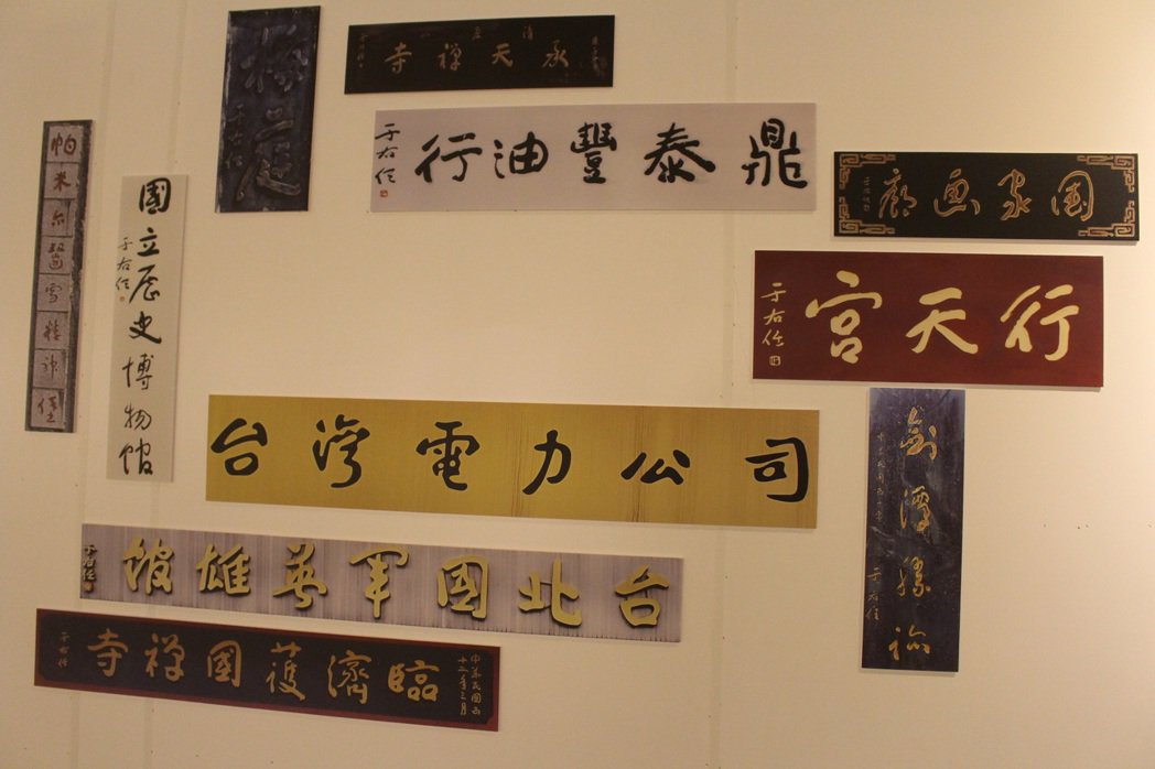 「大器磅礡:于右任碑派書法與民國風華」蒐集于右任當年為台灣寫的各種招牌。 記者陳...