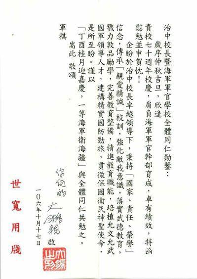 國防部長馮世寬發給海軍官校70週年校慶賀函,署名為「你們的大鵬」,甚至連用印也寫...