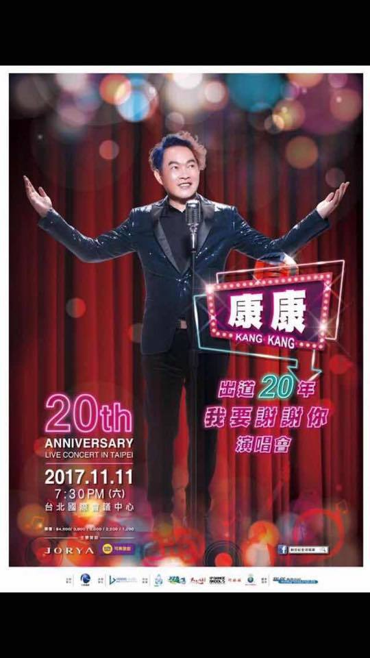康康即將在周六舉行出道20年演唱會「我要謝謝你」。圖/康康臉書