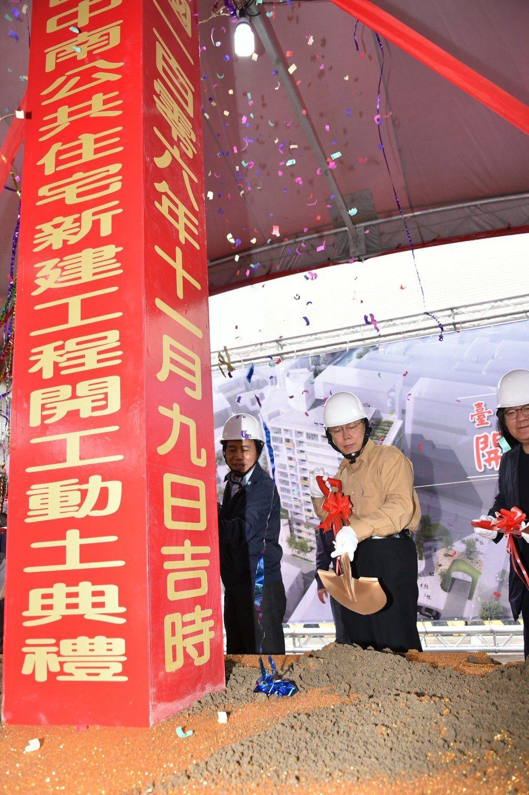 台北市長柯文哲9日上午主持南港區中南段公共住宅新建工程的開工典禮。圖/北市府提供