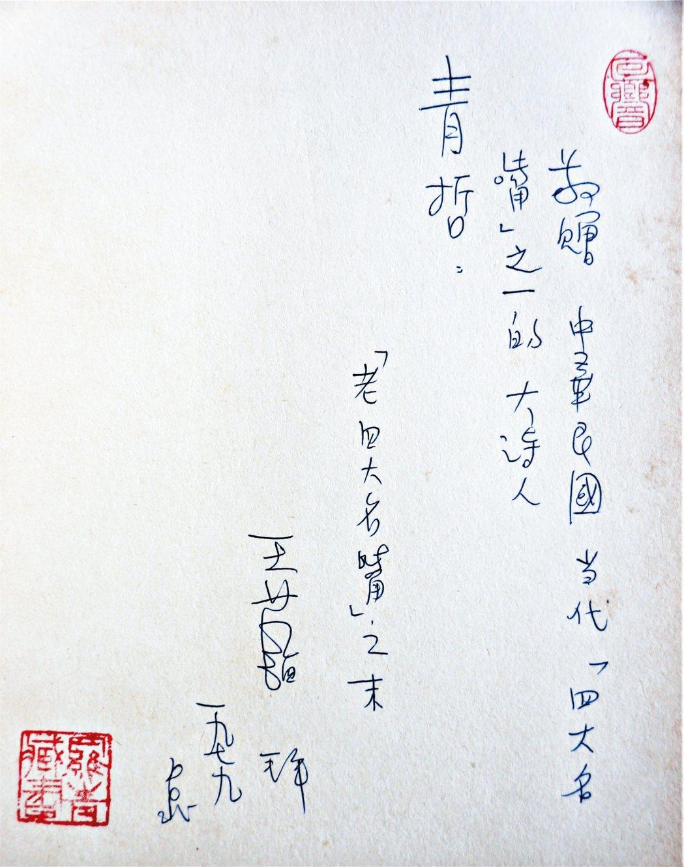 王藍「冊封」羅青為「當代四大名嘴」之一。 ◎羅青/圖片提供