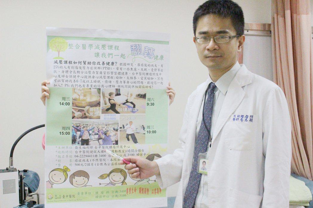 衛生福利部台中醫院腫瘤科主任廖志穎指出,維他命D近幾年發現可能與癌症發生率相關,...