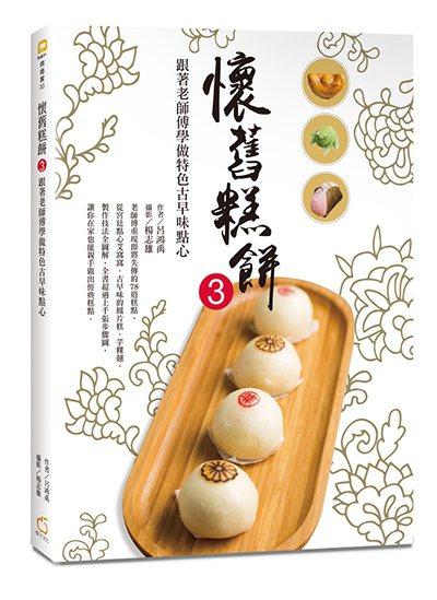 .書名:《懷舊糕餅3:跟著老師傅做特色古早味點心》.作者:呂鴻禹.出版社...
