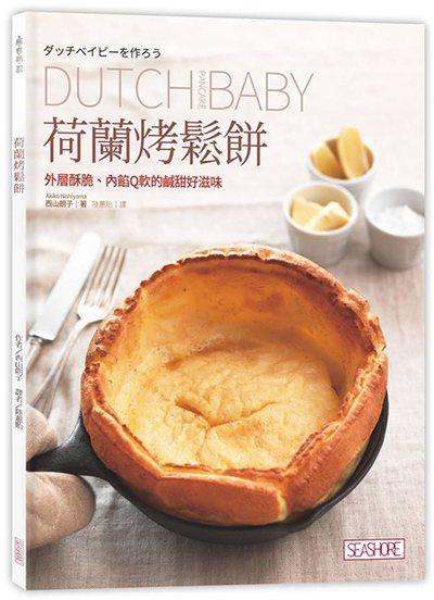 書名:《荷蘭烤鬆餅:外層酥脆、內餡Q軟的鹹甜好滋味》.作者:西山朗子 ....