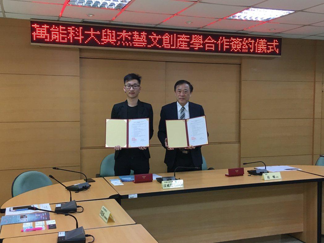 左:J Team沈威廷總監/右:萬能科技大學莊暢校長