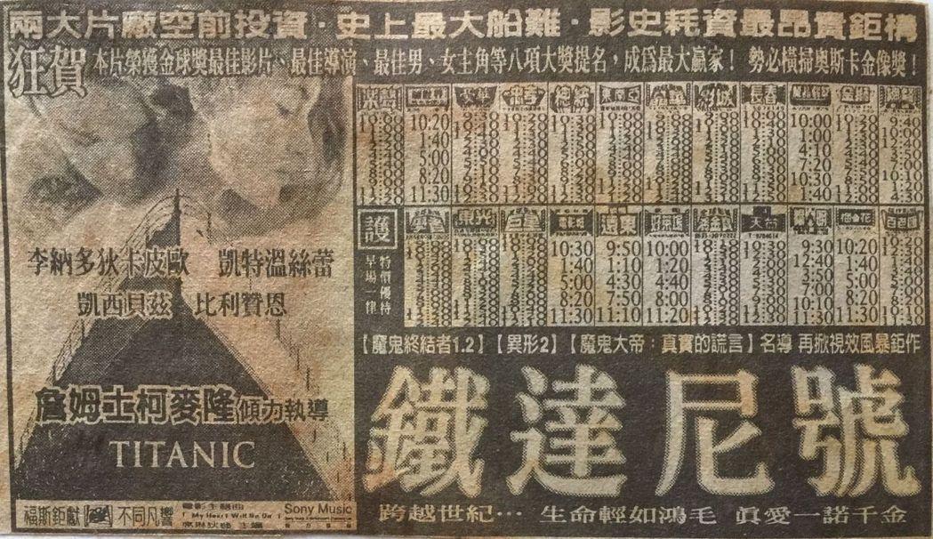 圖/翻攝自民國86年民生報