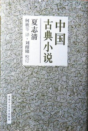 香港中文大學出版《中國古典小說》書影。