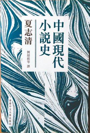 香港中文大學出版《中國現代小說史》書影。