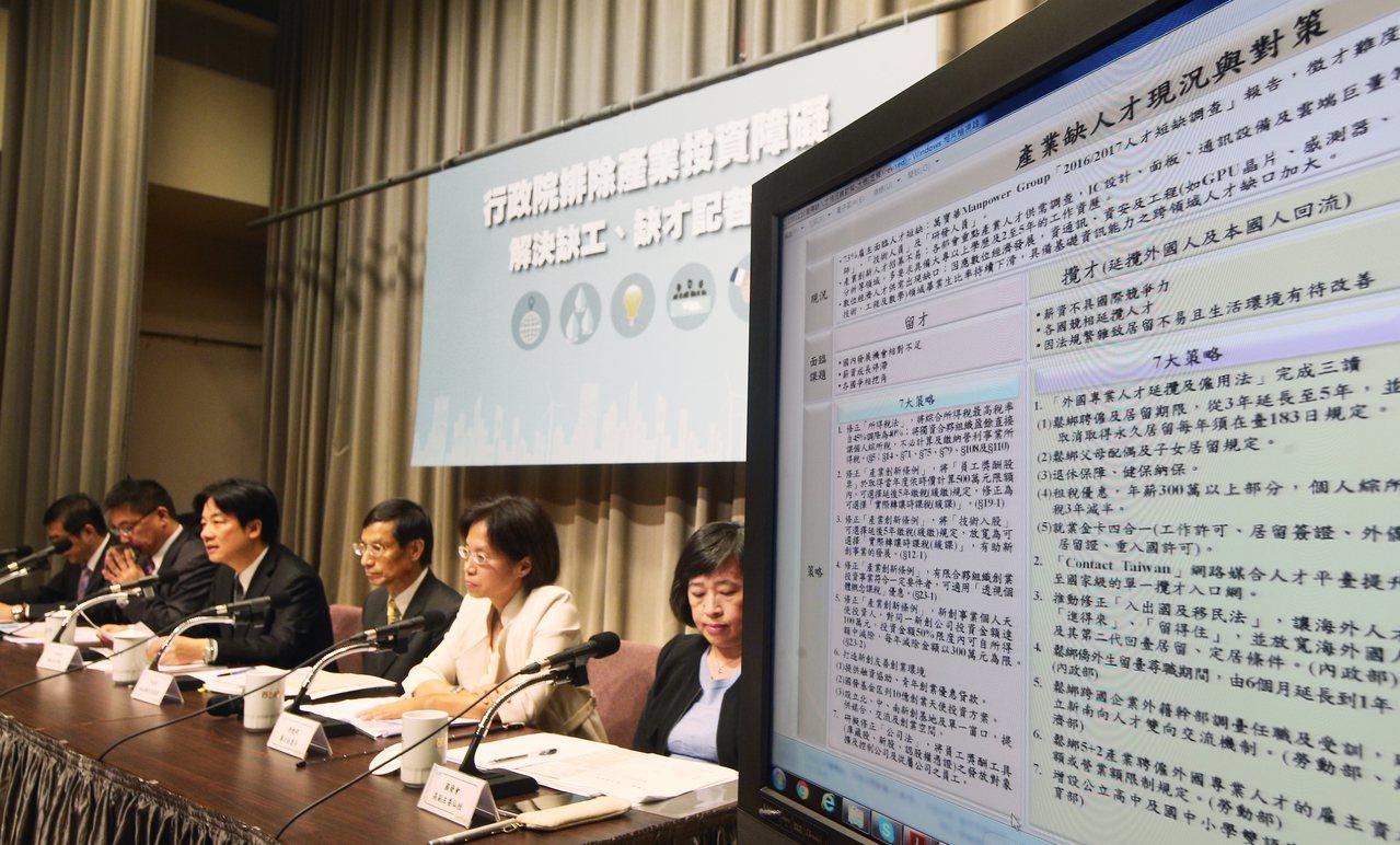 行政院長賴清德(左三)最近連續開了多場記者會,希望能為產業界「五缺」問題找到解方...
