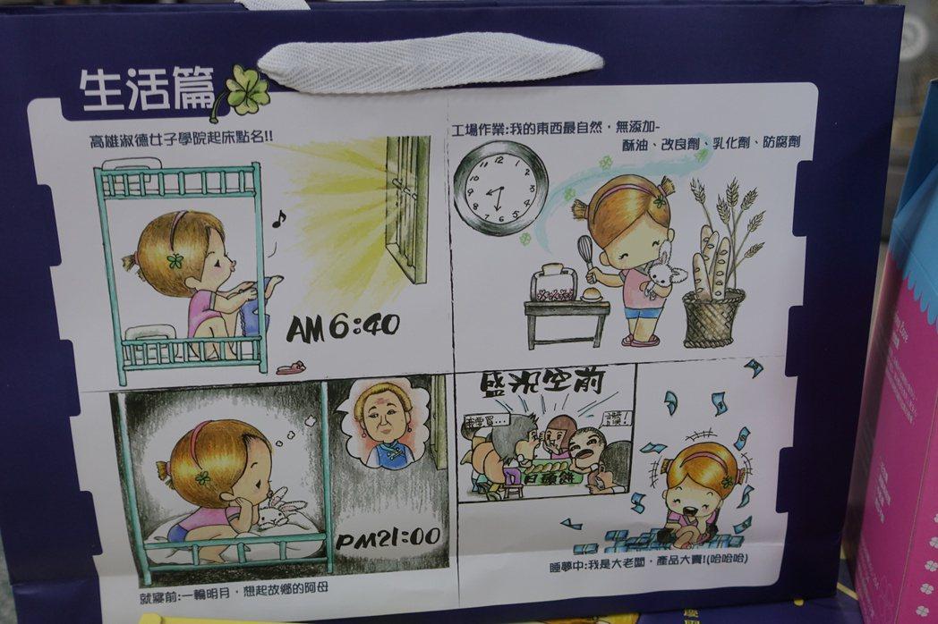 收容人「小花」繪製日頭妹的四格漫畫,勾勒出女監裡收容人生活。 記者劉星君/攝影