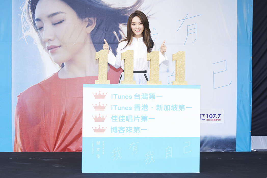 閻奕格首辦簽唱會。圖/華研國際音樂提供