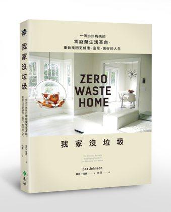 書名:我家沒垃圾出版:遠流作者:貝亞.強森 圖/摘自遠流出版《我家沒垃圾...