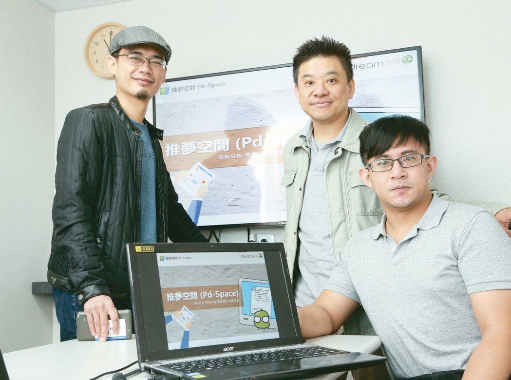 推夢空間董事長彭貫鈺(右起)、總經理謝侑霖與行銷總監楊超閎  記者陳立凱/攝影