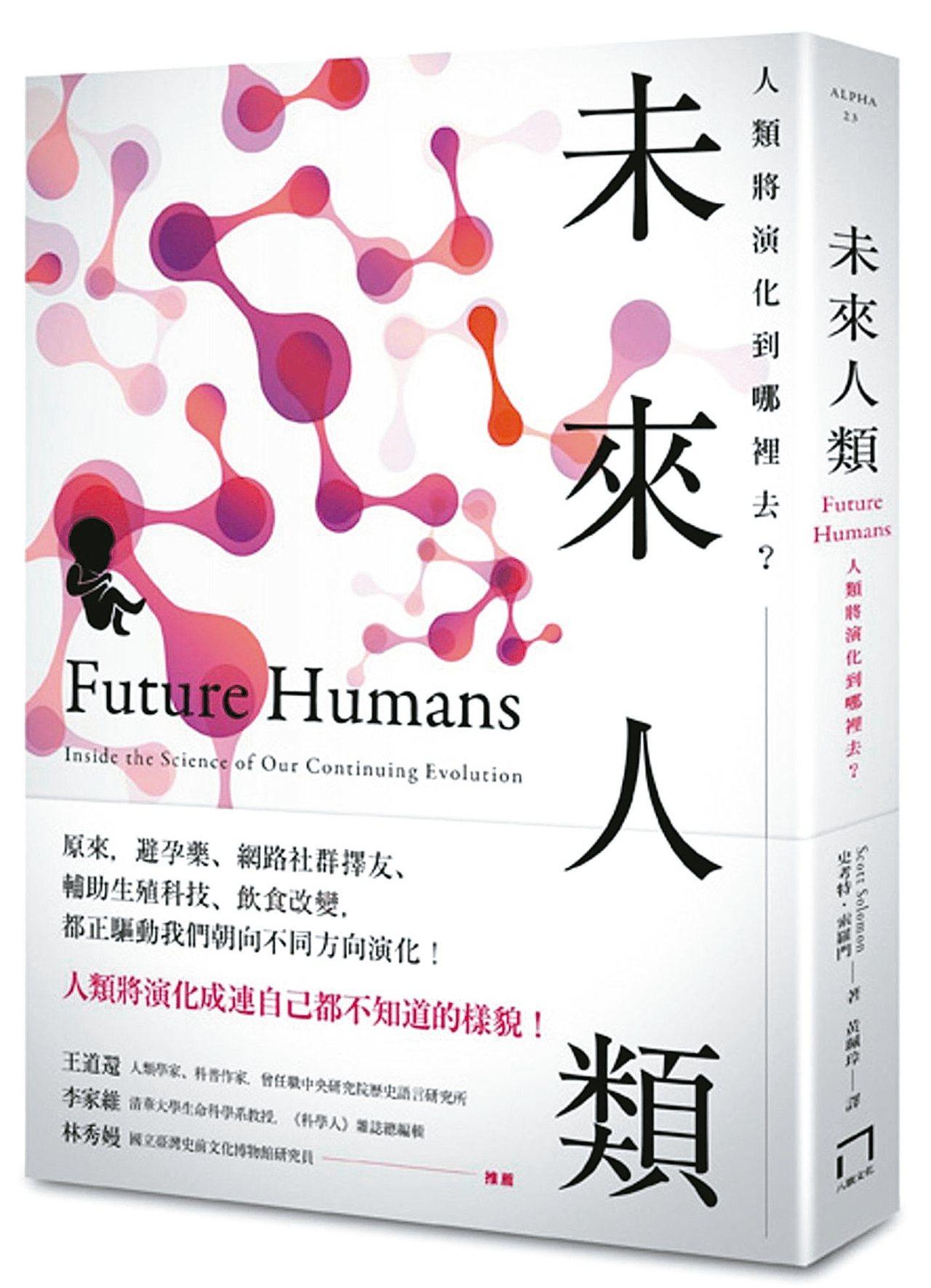 未來人類 八旗文化/提供