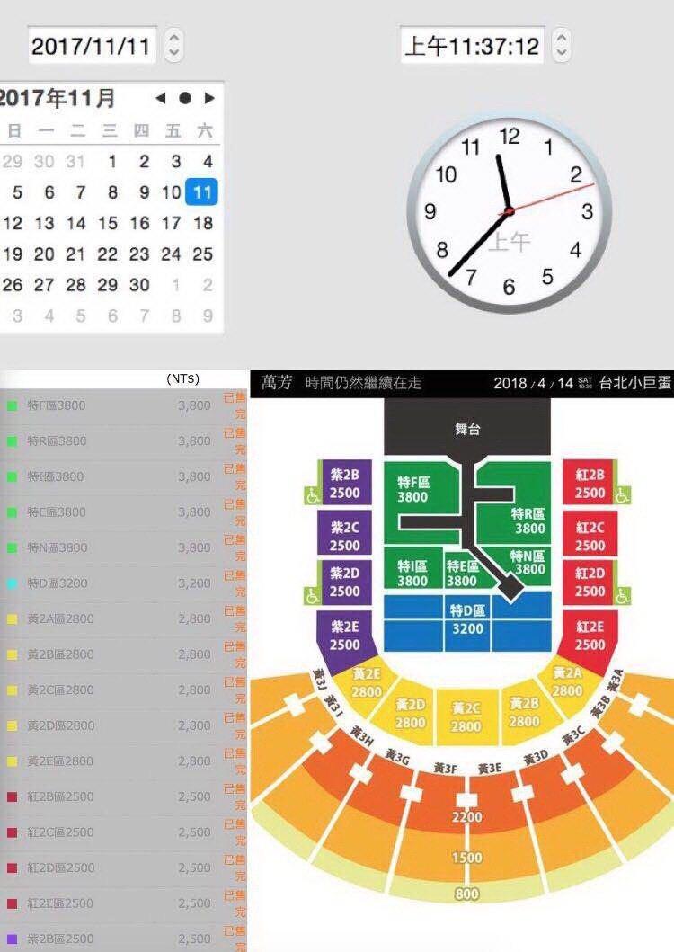 萬芳演唱會門票完售。圖/讀者提供
