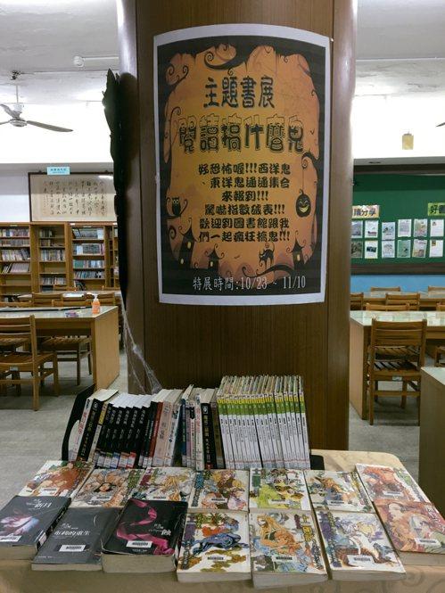 老師們相挺布置,圖書館濃濃萬聖節氣氛。 圖/誠正國中提供