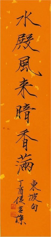 侯吉亮書法作品〈水殿風來暗香滿〉。 侯吉諒 書法