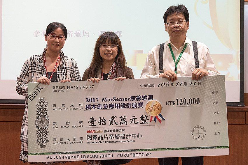 評審主席交通大學林一平教授(右)頒獎給金牌「科學有意思」隊。 國研院/提供