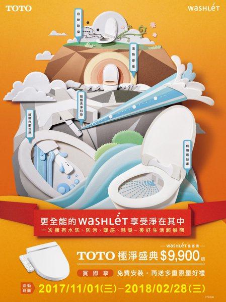 圖/TOTO WASHLET提供