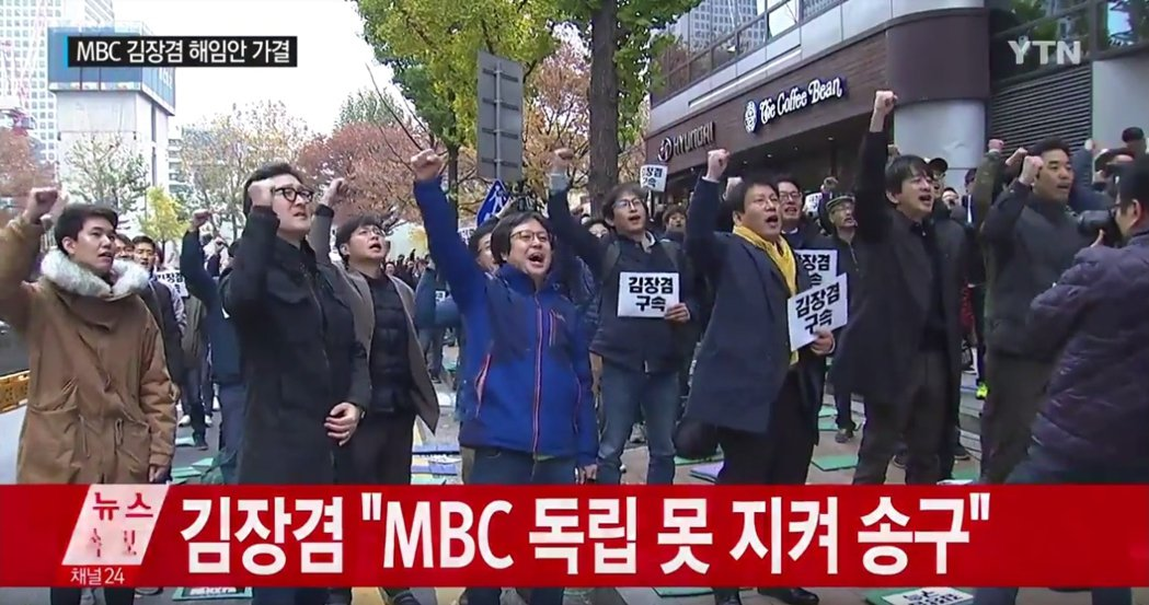 目前罷工的電視台職員,有望在15日(周三)復歸工作崗位。 圖/截自《YTN》