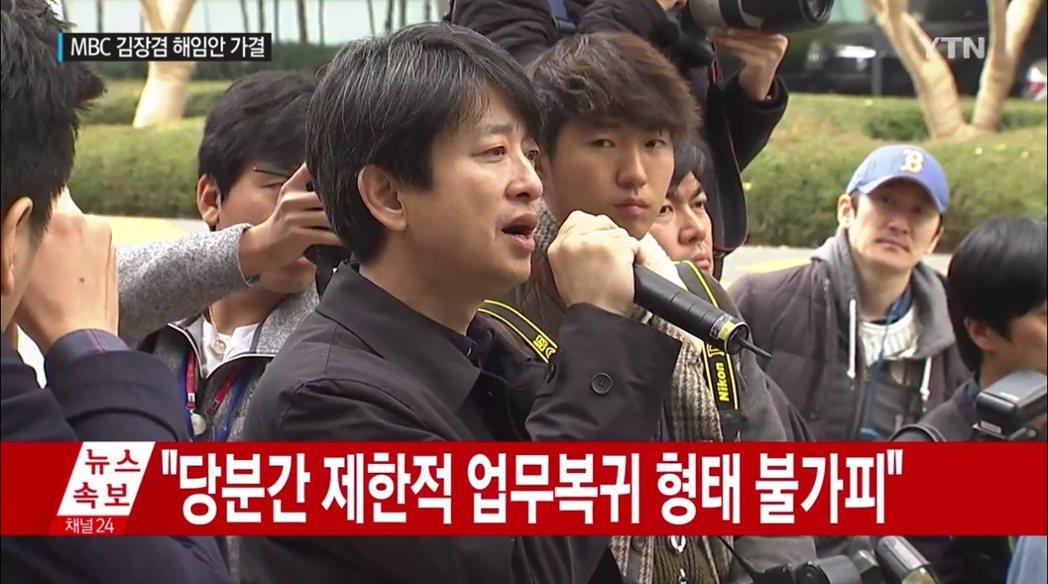 金張謙社長最後不能只有被解任,他還要進監獄!我們必須恢復觀眾對MBC的信賴,讓M...