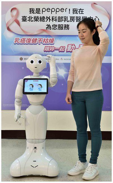 任乳癌衛教師的機器人Pepper指導乳癌術後復健動作。 圖/北榮提供