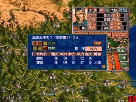 圖/《三國志V》遊戲畫面