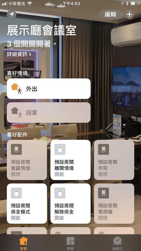 (圖)iPhone 「家庭」APP中的介面