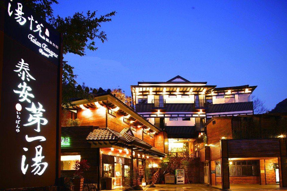 日式風格的湯悅溫泉會館坐落在龍山部落中。(圖片提供/苗栗觀光協會)