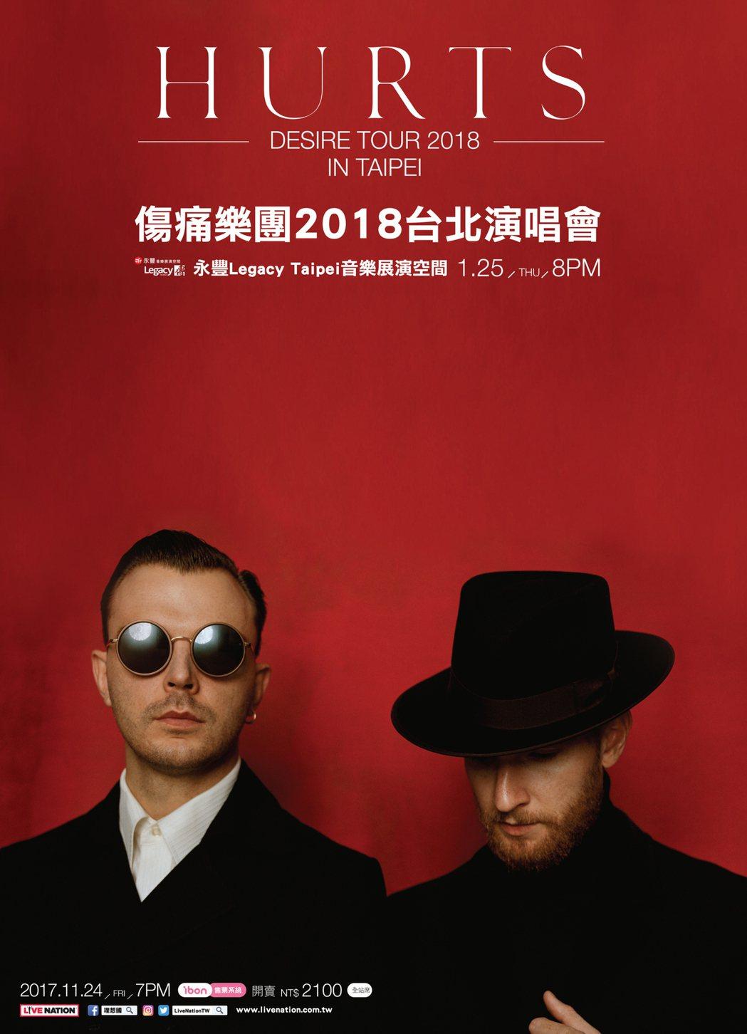 英國復古電音男子雙人組合「傷痛樂團(Hurts)」明年一月登台開唱。圖/理想國提...