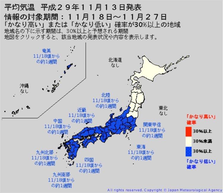日本氣象廳發布異常天候早期警戒情報,警戒範圍廣泛,從關東甲信地方一直到九州南部,...