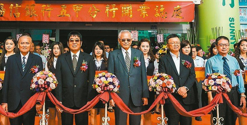 陽信銀五甲分行開業剪綵由總經理丁偉豪(前排中)主持。 陽信銀/提供
