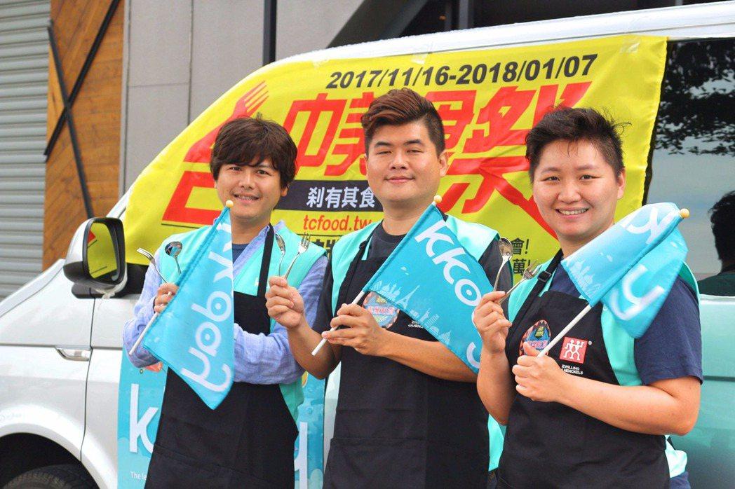「第三屆台中美食祭」16日開跑,由KKday打造之美食專車首發啟航,活動期間預計...
