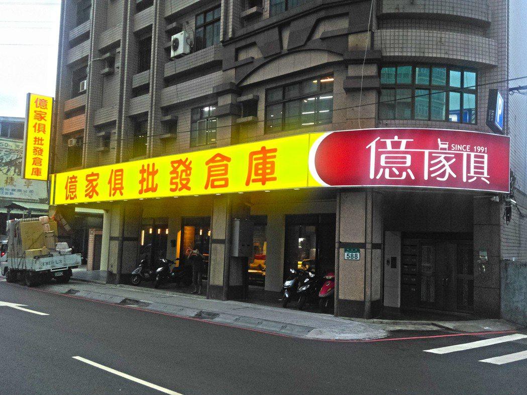 億家俱連鎖分店遍布全台,堅持台灣製造的手工藝,無論顏色、尺寸皆可客製化,並提供專...