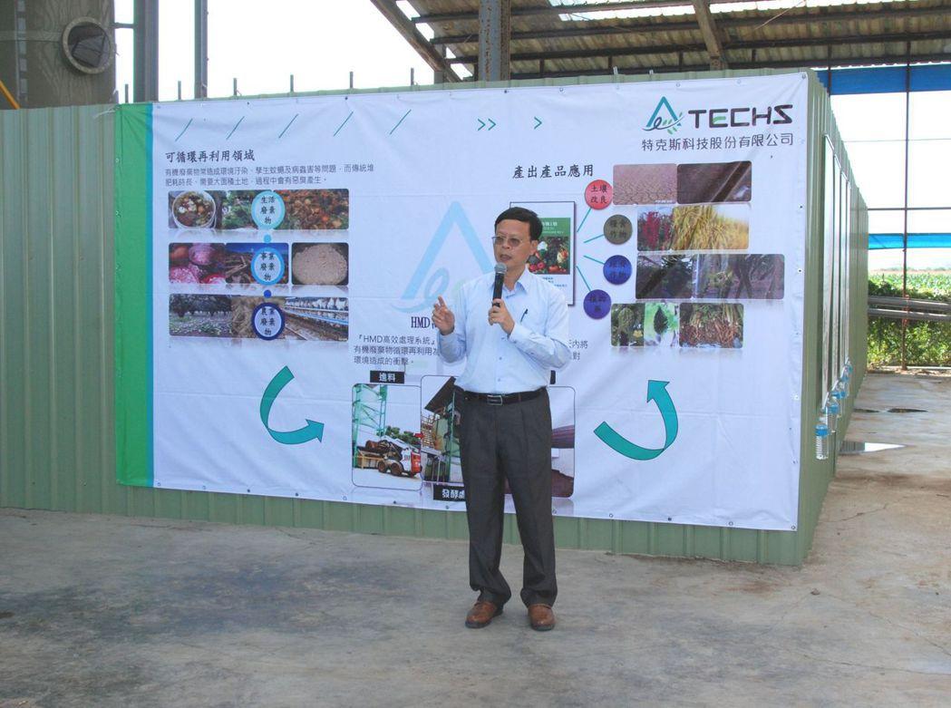 台中農業改良場場長林學詩說明,微生物菌種加上完整的設備系統才得以讓HMD高效禽畜...