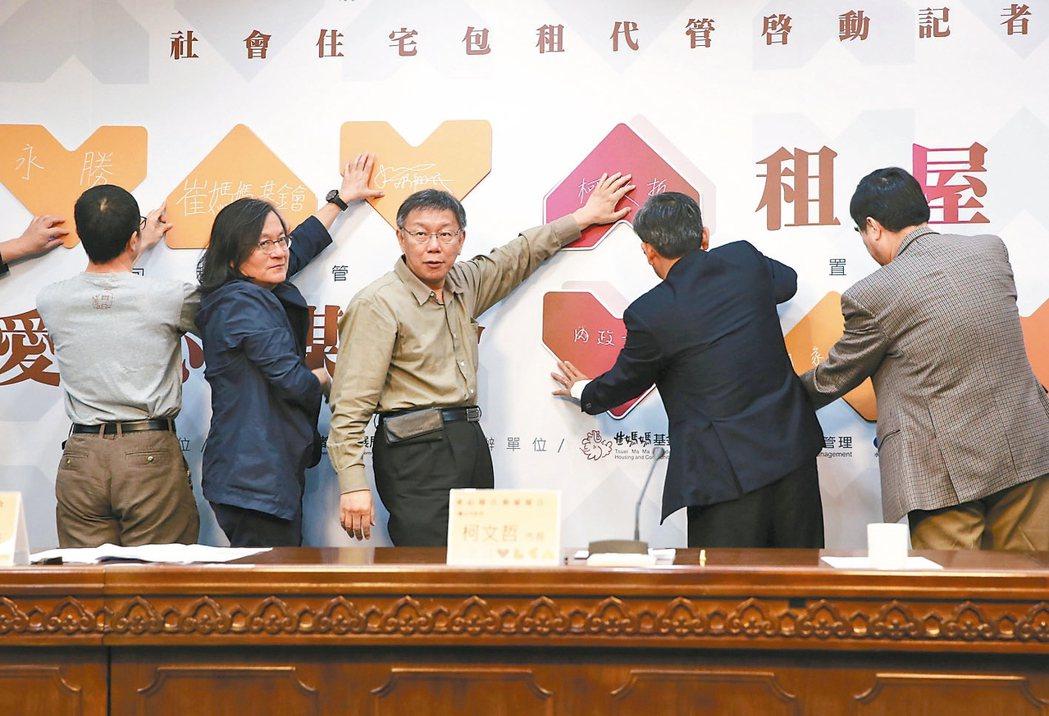 台北市長柯文哲(左三)上午主持「106年度社會住宅包租代管計畫」記者會,與內政部...