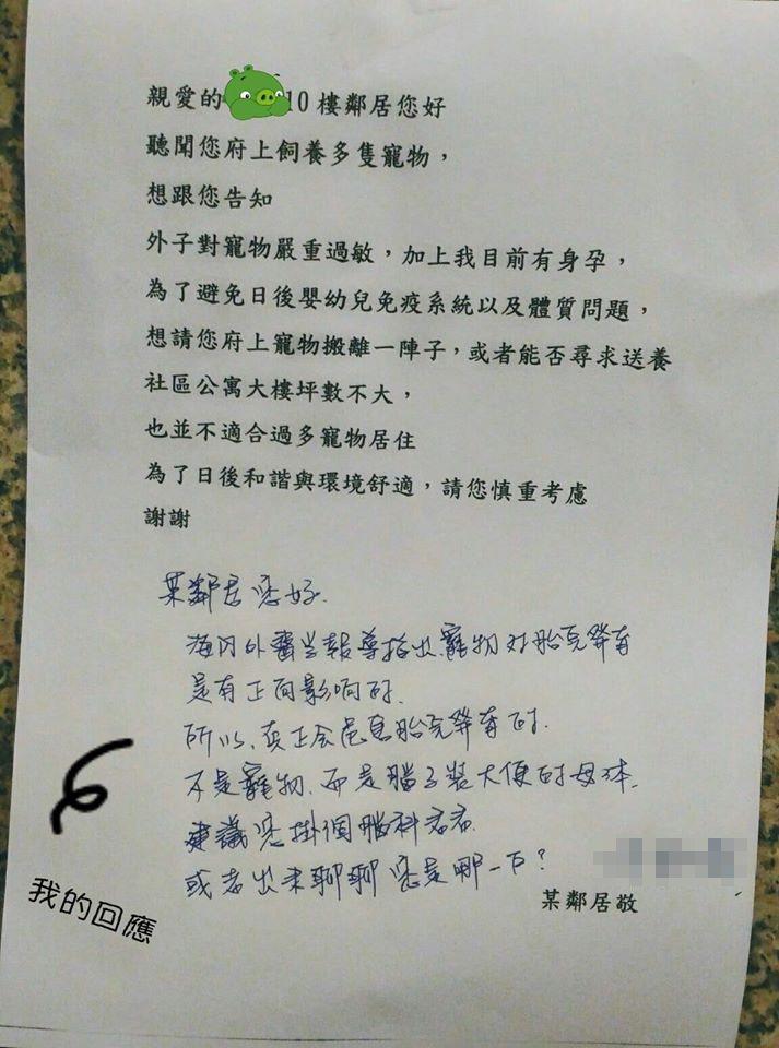 孕婦紙條留言要求住戶送走寵物,被留言住戶也不甘示弱回嗆。 圖/擷自臉書