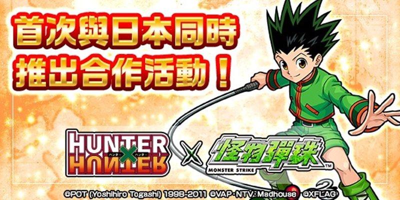 《怪物彈珠》首次與日本同時推出合作活動!動畫「HUNTER × HUNTER」×...